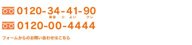 0120-34-41-90