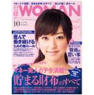 日経WOMAN 2013年10月号