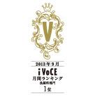 i-VoCE 洗顔部門1位