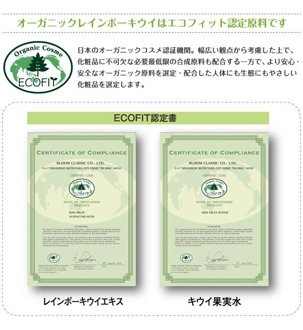 オーガニックレインボーキウイはエコフィット認定原料です
