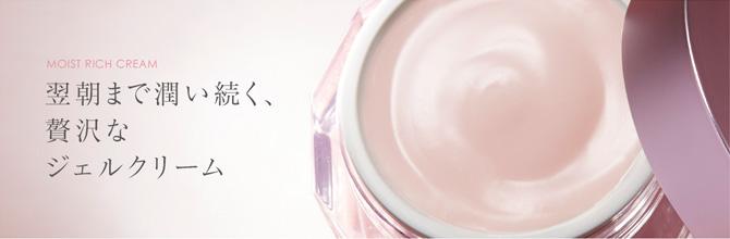 翌朝まで潤い続く、贅沢なジェルクリーム