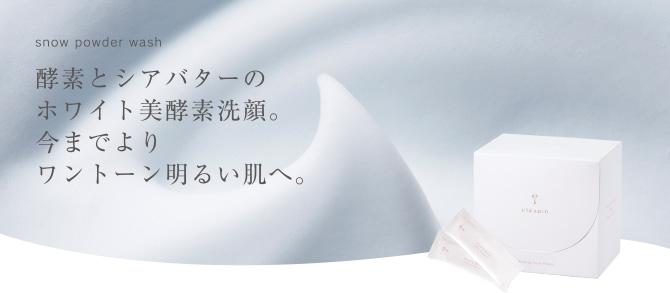 ホワイト美酵素洗顔でワントーン明るい素肌へ。