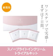 スノーブライトインクリーム トライアルキット(7包)