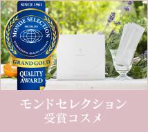モンドセレクション受賞コスメ