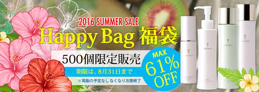 2016 SUMMER SALE HappyBag福袋